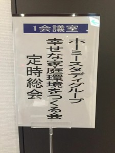 幸せ定時総会2016