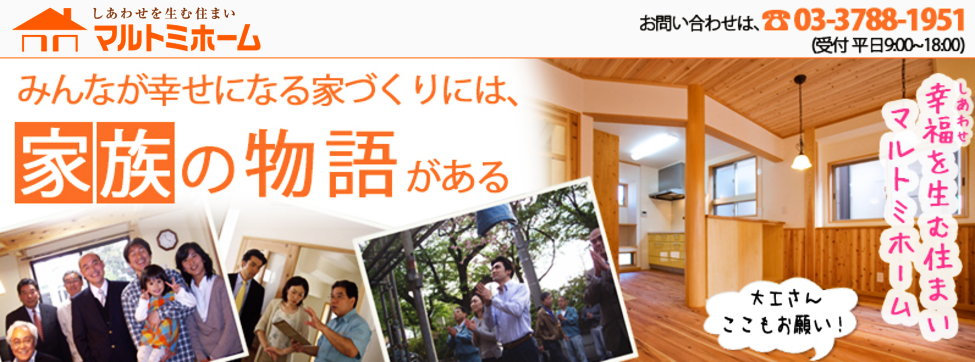 大田区工務店マルトミホームのスタッフブログ | 新築・リフォームから窓交換などなど、大田区で40年、ホームドクターとして地域の皆様に貢献していきます。